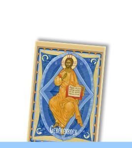 boek-serebrov-gebedenboek