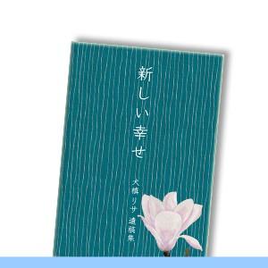 BOEK | Atarashii Shiawase